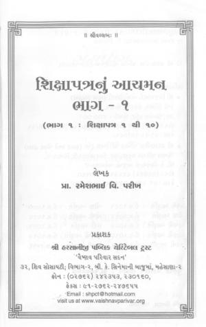 1633-2.