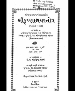 ShriKrishnashray Stotra (1641)