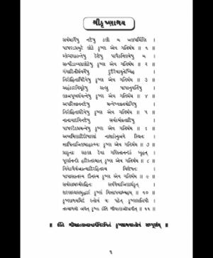 ShriKrishnashray Stotra (1643) 2