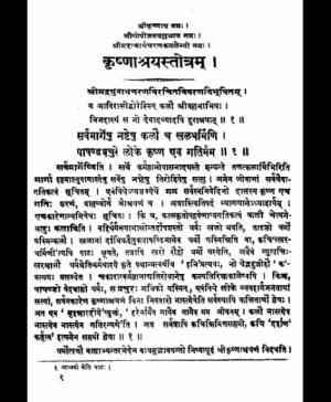 ShriKrishnashray Stotra (1644)