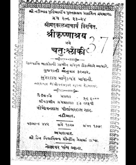 Krishnashray and Chaturshloki (1645)