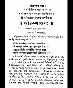 Krishnashray and Chaturshloki (1645) 2