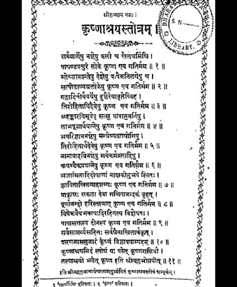 ShriKrishnashray Stotra (1647)