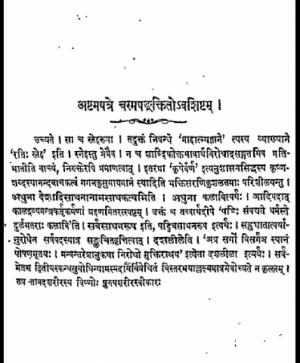 ShriKrishnashray Stotra (1647) 2