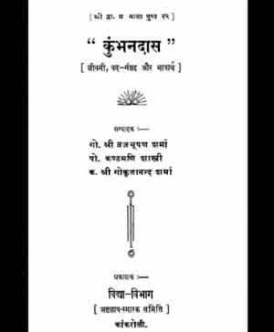 Kumbhandas (1649)