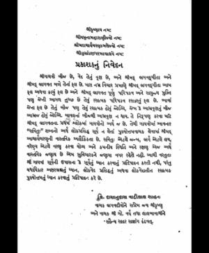 Gayatribhashya (1657)