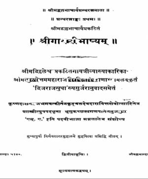 Gayatribhashya (1658)