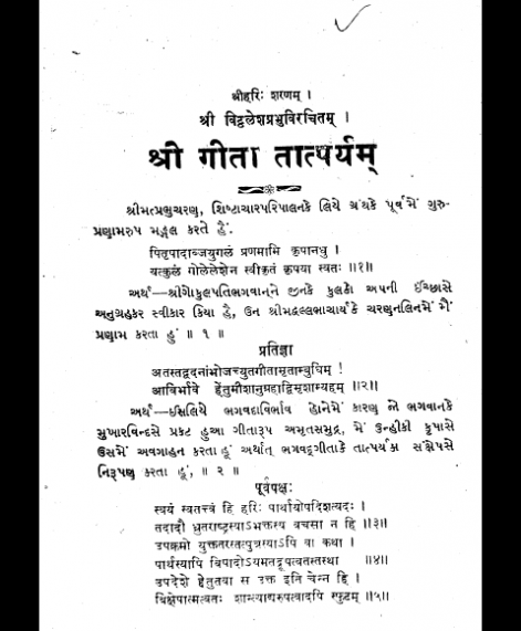 Geeta Tatparya (1660)