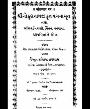 Shri Gokulnathji Krut Vachnamrut (1673) 1