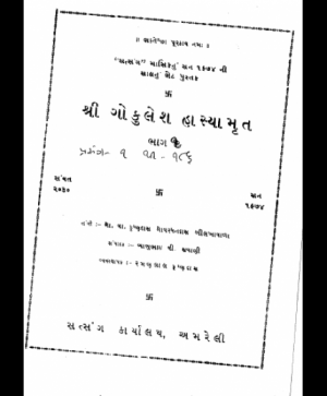 Shri Gokulesh Hasyamrut - 1 (1674)