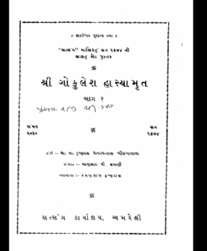 Shri Gokulesh Hasyamrut - 2 (1675)
