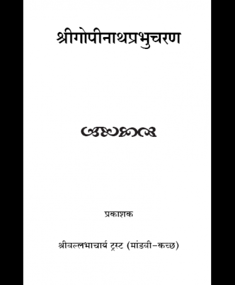 Gopinathprabhucharan (1679)