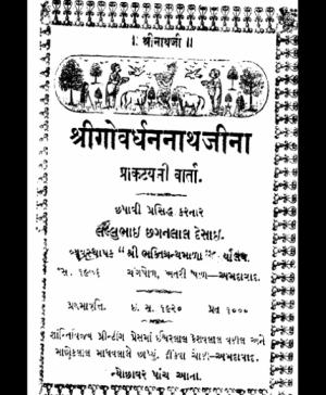 Govardhannathjina Pragatya ni Varta (1684)