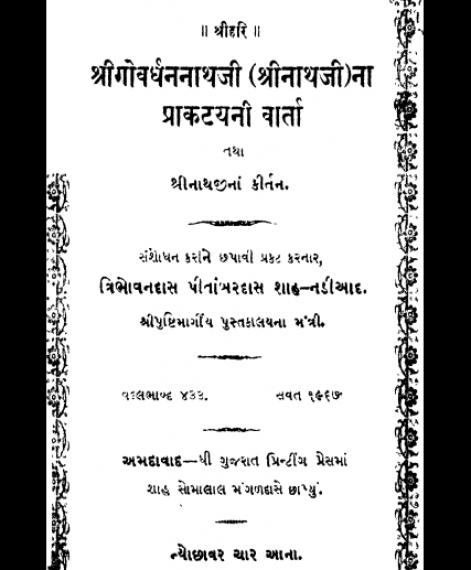 Govardhannathjina Pragatya ni Varta (1685)