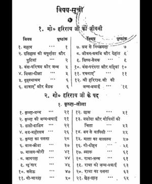 Harihaijika Pad Sahitya (1695)