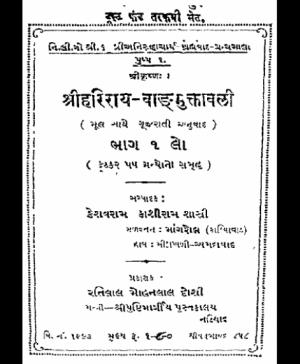 Harirai Vangmuktavali - 1 (1697)