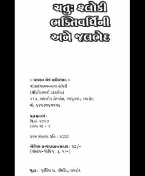 Chaturshloki,Bhaktivardhini,Jalbhed (1714)