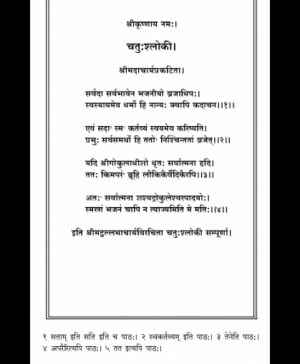 Chaturshloki,Bhaktivardhini,Jalbhed (1715)