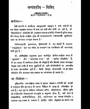 Chaturbhujdas (1721)
