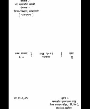 Chitswami (1723)