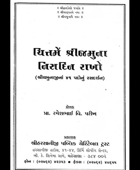 Chitme shree Yamuna Nisdin Rakho (1726)