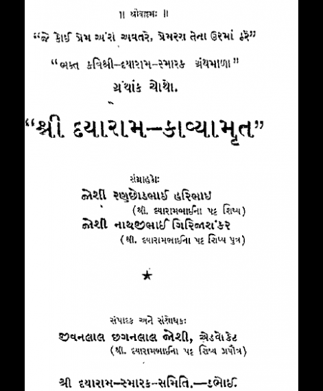 Shri Dayaram Kavyamrut (1732)