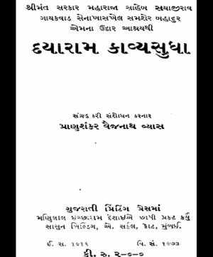 Dayaram Kavyasudha (1733)
