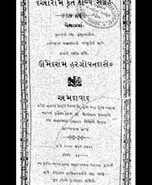 Dayaram Krut Kavyasangrah (1734)