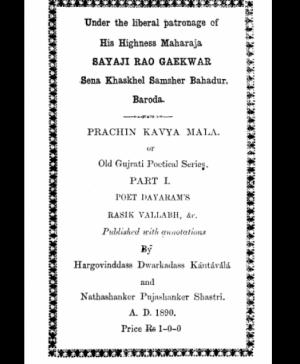 Rasikvallabhadi (1735)