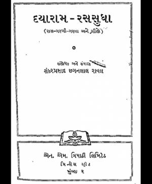 Dayaram Rassudha (1736)