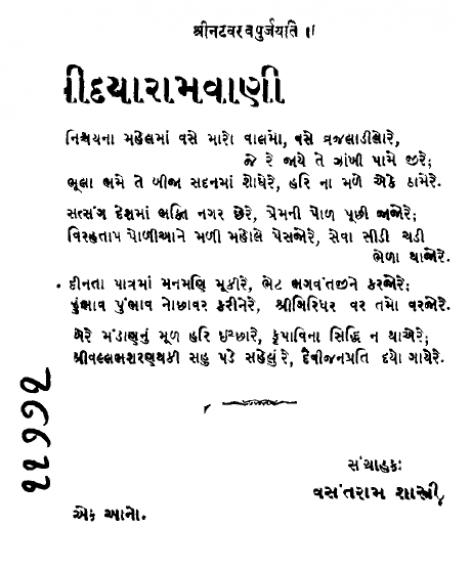 Shri Dayaramvani (1738)