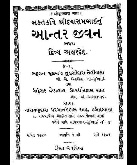Dayarambhai nu Antarjivan (1740)