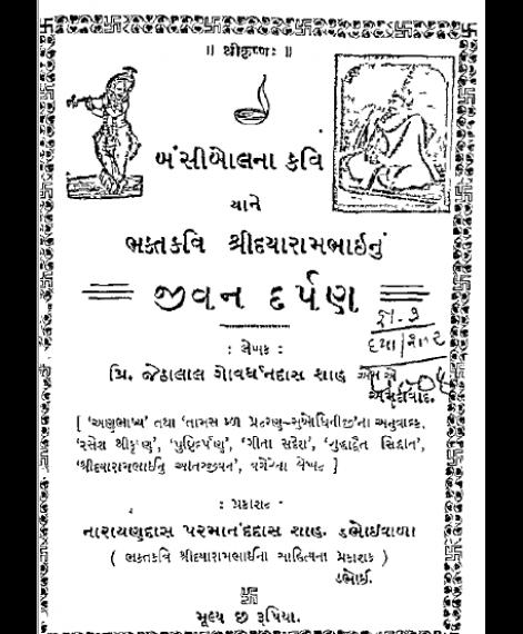Dayarambhai nu Jeevandarpan (1741)