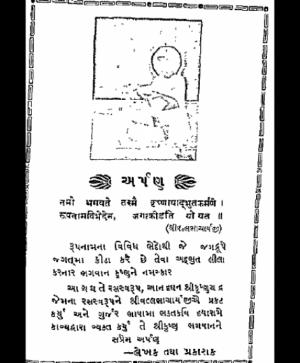 Dayarambhai nu Jeevandarpan (1741) 2