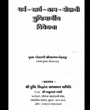 Chaturshloki (1747) 1