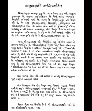 Dhaiyam Sada Vallabham (1750)