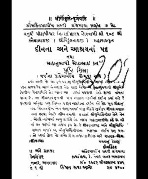 Dinta ane Ashray Na Pad (1754)