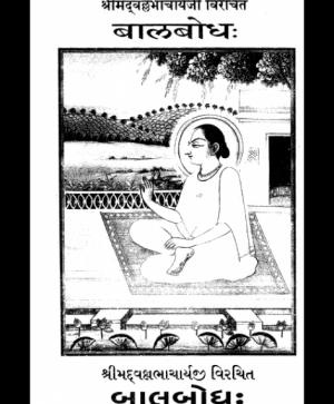Balbodh (1777) 1