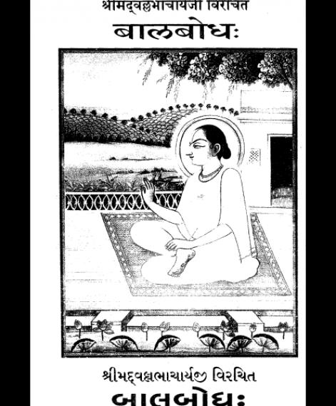 Balbodh (1777)