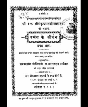 Basant Ke Kirtan (1786)
