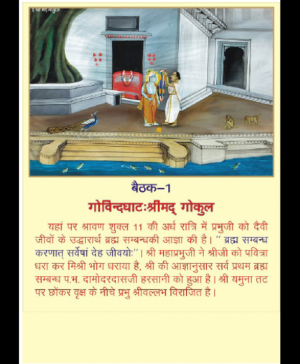 Bethak Of Shri Vallabhacharya (1787)