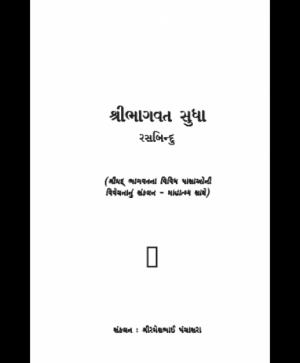Bhagvat Sudha Rasbindu (1798)