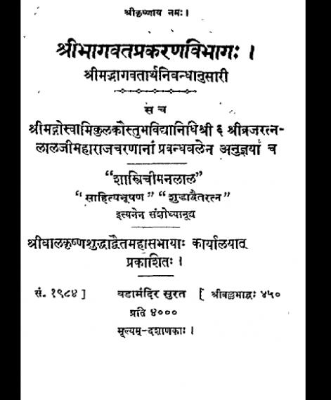 Shri Bhagvat Prakran Vibhag (1803)
