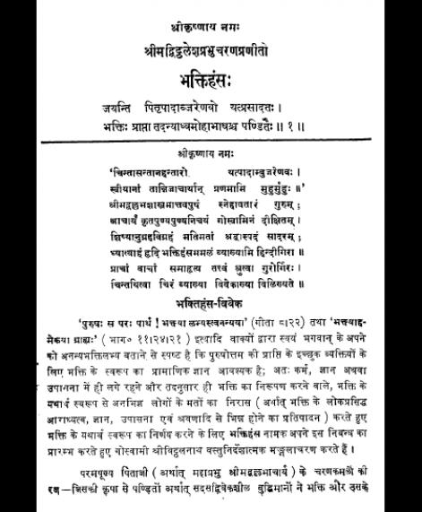 Bhaktihans (1806)