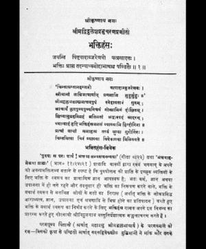 Bhaktihans (1808)