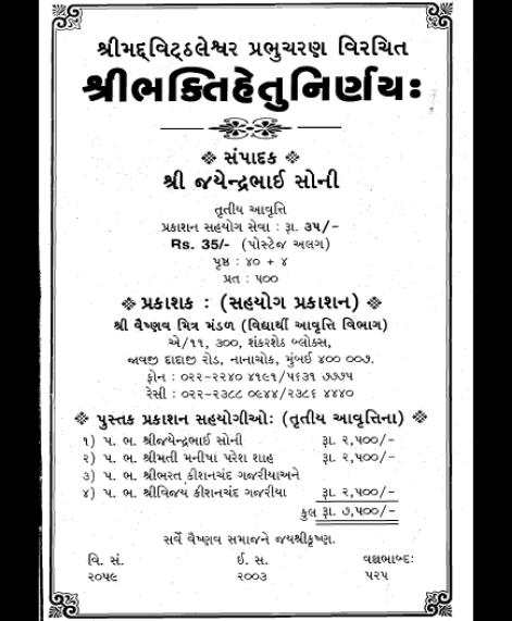 Bhaktihetunirnay (1809)