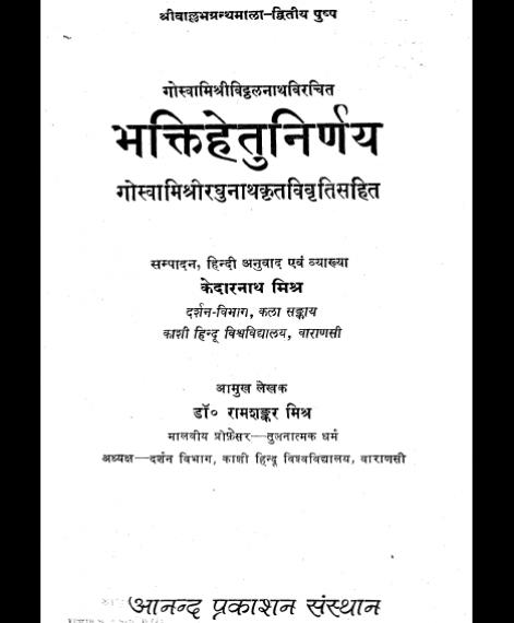 Bhaktihetunirnay (1810)