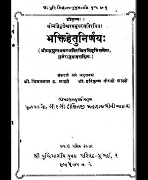 Bhaktihetunirnay (1811)