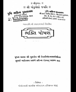 Bhakti Poshan (1814)