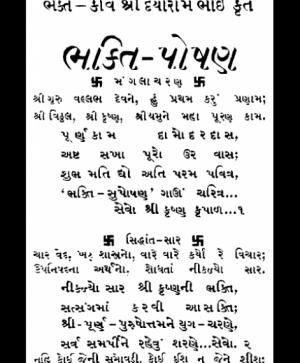 Bhakti Poshan (1815)